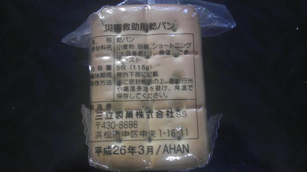 三立製菓の災害救助用乾パンを食べてみた!!