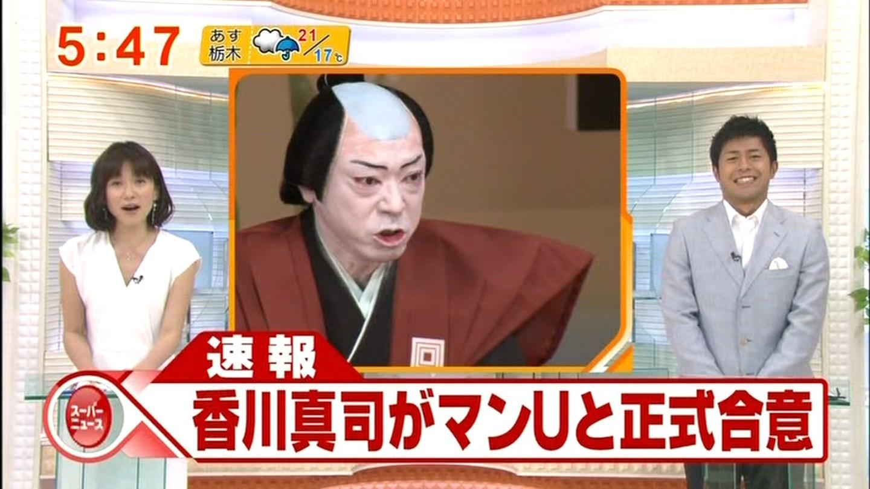 これは壮大なる「香川」違い! フジが香川選手のマンU移籍報道で香川照之さんの写真を放送