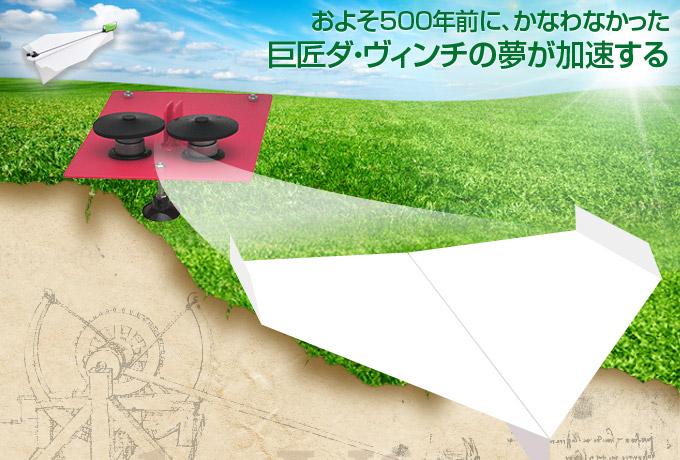 紙飛行機をうまく飛ばせない貴方に朗報!これは楽しそう!電動紙飛行機カタパルト!