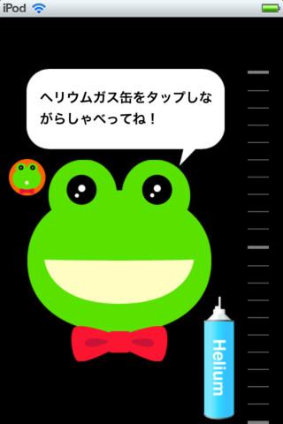 ガスが無くても声が変わる!?iPhone用アプリ「ヘリウム蛙」