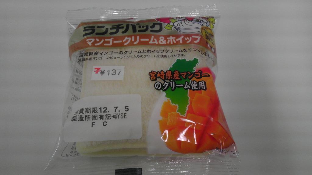 ヤマザキのランチパック期間限定「マンゴークリーム&ホイップ」を食べてみた