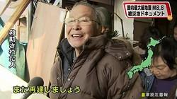 「再建爺さん」こと只野照雄さんがお亡くなりに