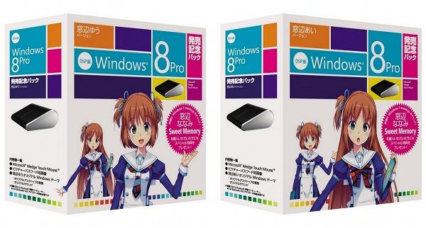 Windows8の発売に合わせ「窓辺ゆう」「窓辺あい」がデビュー