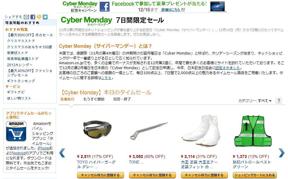 Amazonで「Cyber Monday」開催中!7日間限定のタイムセールだ!急げ!