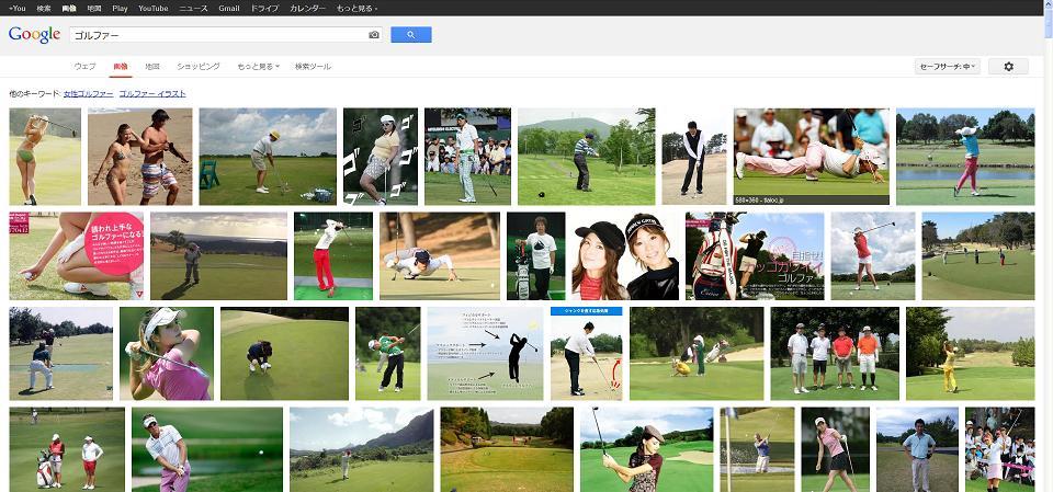 Google画像検索した結果におかしなものが混ざっている件