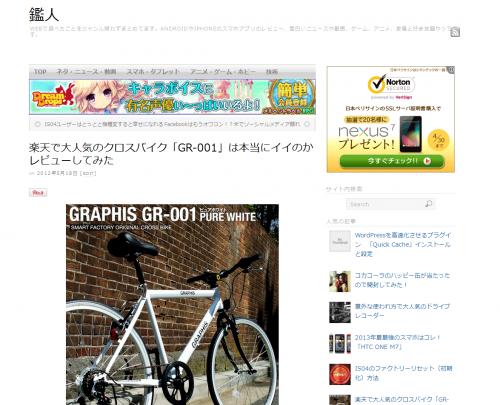 楽天で大人気のクロスバイク「GR-001」は本当にイイのかレビューしてみた  鑑人