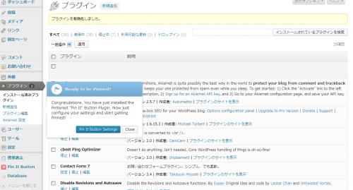 プラグイン4 ‹ 鑑人 — WordPress