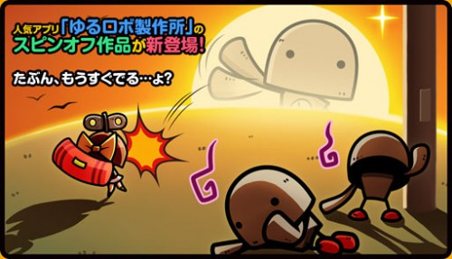 new_yuruorbo