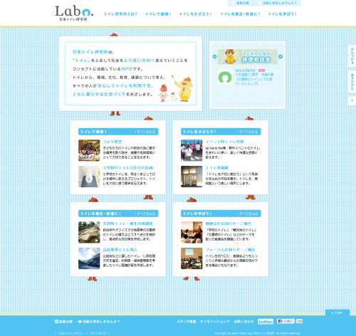 日本トイレ研究所(Japan Toilet Labo.)