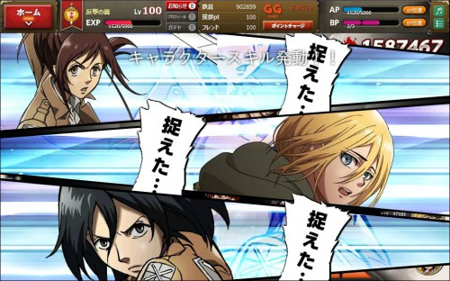 0821_shingeki04