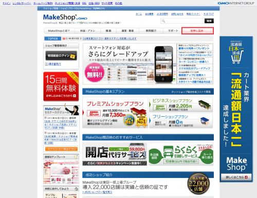 ネットショップ開業サービス!ショッピングカートならパソコン&携帯対応のMakeShop!_02