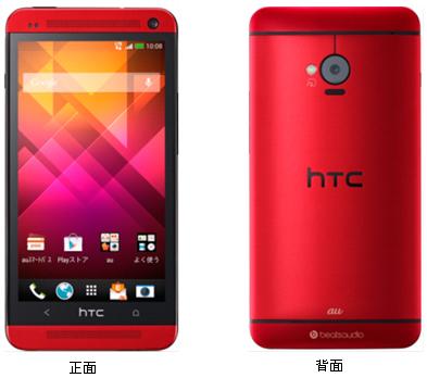 HTC J ONE (HTL22)に新色の赤が追加!