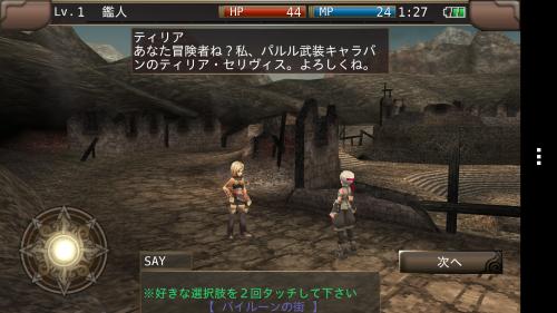 Screenshot_2013-08-13-01-27-32