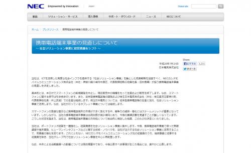 携帯電話端末事業の見直しについて (2013年7月31日):プレスリリース  NEC