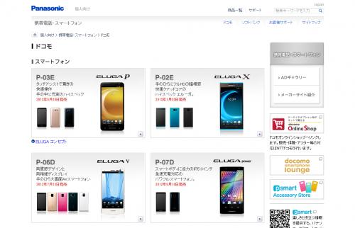 ドコモ  携帯電話・スマートフォン  Panasonic