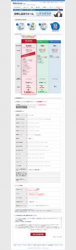 ネットショップ開業サービス。ショッピングカートなら【MakeShop】で簡単構築!_03