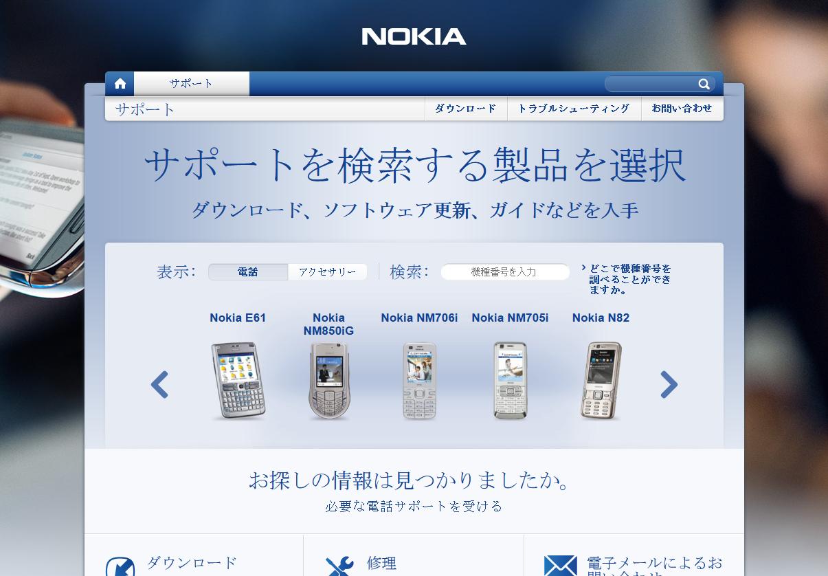 Microsoft、Nokiaの携帯電話事業を買収