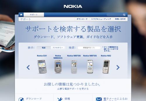 サポート - Nokia - Nokia.com