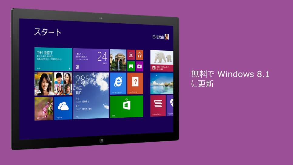 Windows8.1アップデート方法と変更点