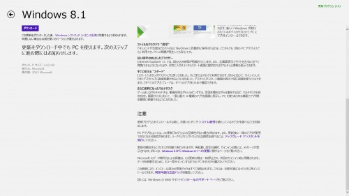 Windows8.1その5