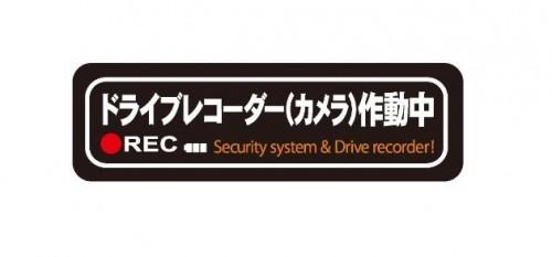 ドライブレコーダー監視ステッカー
