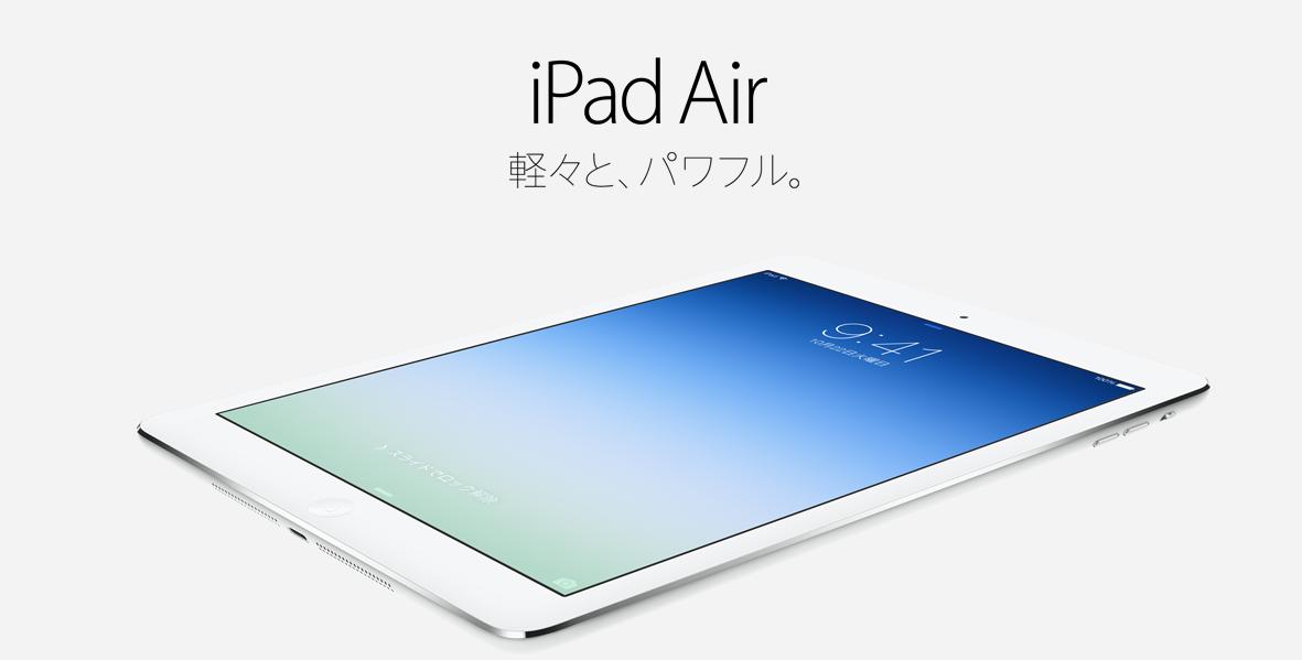 新型iPad,iPad Miniが発表!あとゴミ箱の価格も