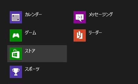 Windows8.1その2