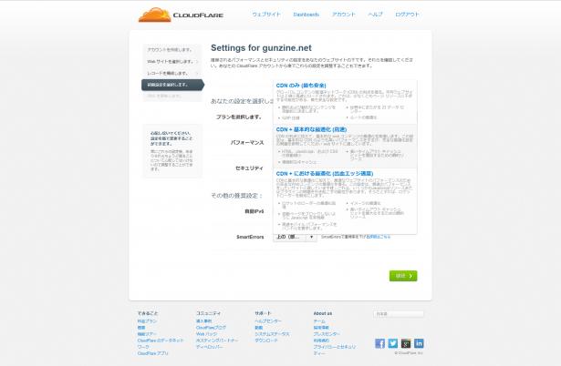 その4設定を選択する CloudFlare  Webパフォーマンス&セキュリティ会社