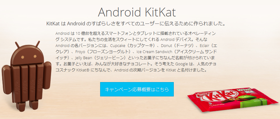 "Android 4.4 ?KitKat"" が発表"