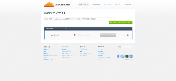 私のウェブサイト CloudFlare  Webパフォーマンス&セキュリティ会社