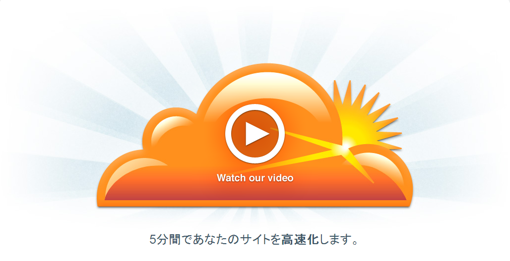 無料の個人向けCDN「CloudFlare」を導入してみた