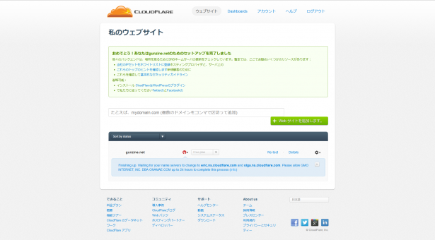 完了私のウェブサイト CloudFlare  Webパフォーマンス&セキュリティ会社