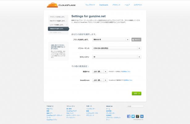 その3設定を選択する CloudFlare  Webパフォーマンス&セキュリティ会社