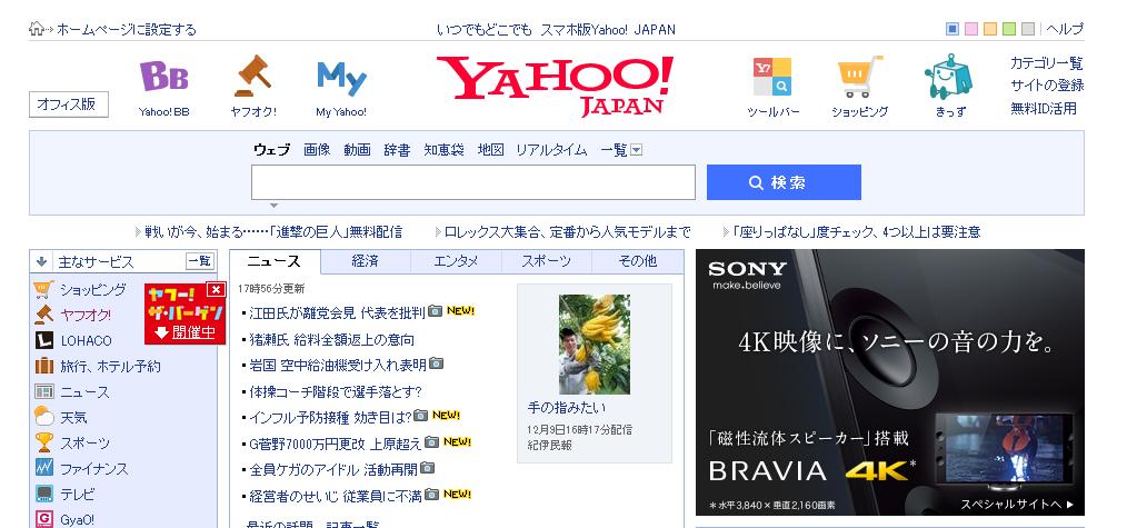 Yahooのトップページが50m級巨人に侵略される