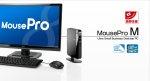 マウスコンピューターの小型PC「Mouse Pro M」シリーズは使い物になるのか検証してみた