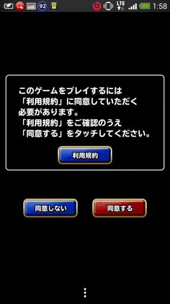 Screenshot_2014-02-05-01-58-49