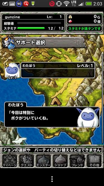 Screenshot_2014-02-05-02-03-24