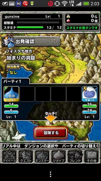 Screenshot_2014-02-05-02-03-34
