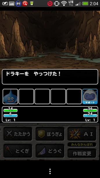 Screenshot_2014-02-05-02-04-56