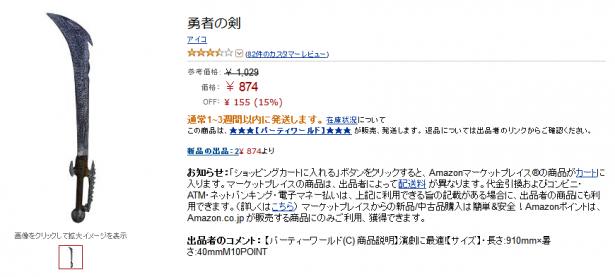Amazon.co.jp: 勇者の剣- おもちゃ
