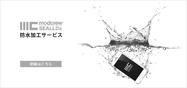 iPhoneを防水仕様に変更!?