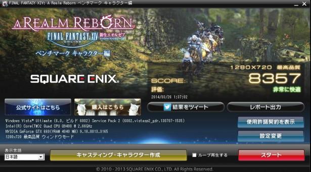 GTX660_FFXIVベンチ最高品質スコア