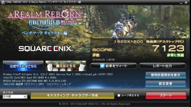 GTX660_FFXIVベンチフルスクリーン高品質設定スコア
