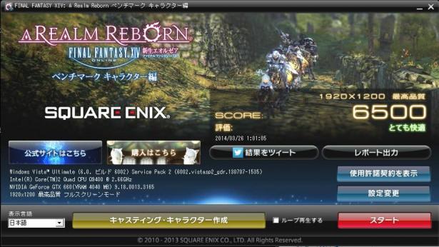 GTX660_FFXIVベンチフルスクリーン最高品質設定スコア