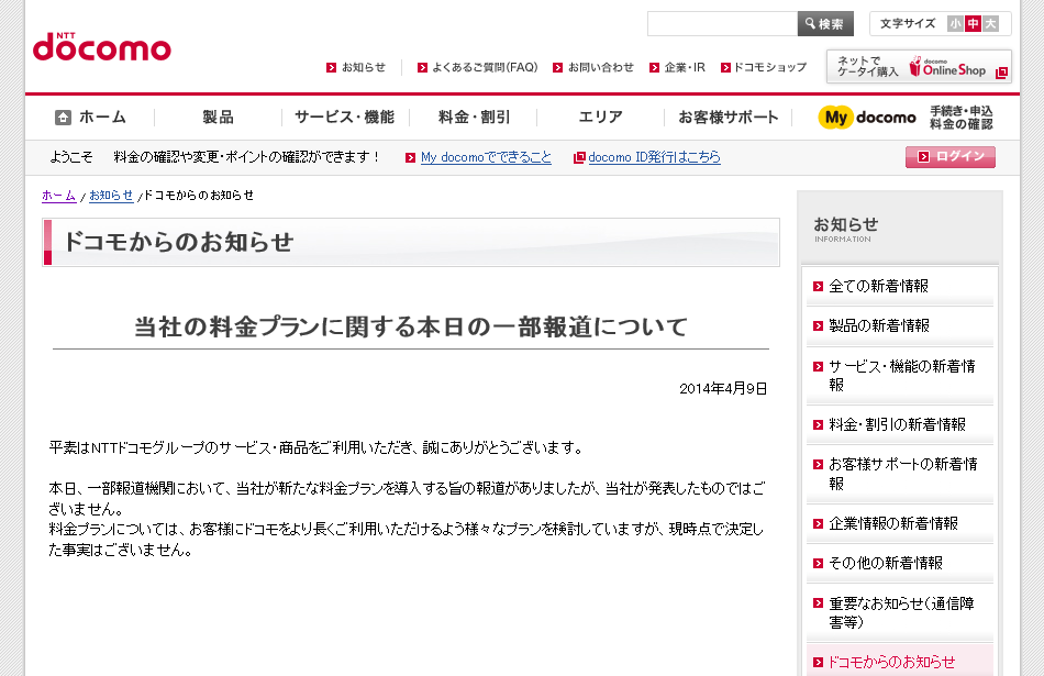 NTTドコモが新料金プランについて微妙な公式発表