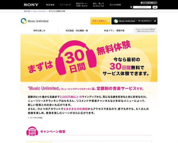 まずは30日間無料体験   Music Unlimited1