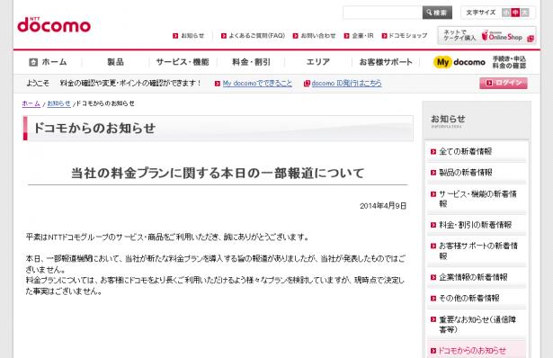 ドコモからのお知らせ - 当社の料金プランに関する本日の一部報道について  NTTドコモ