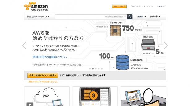 クラウドコンピューティング なら アマゾン ウェブ サービス  仮想サーバー、ストレージ、データベースのための Amazon のクラウドプラットフォーム(AWS 日本語)
