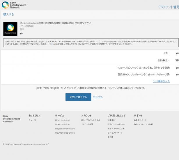 購入する  Sony Entertainment Network