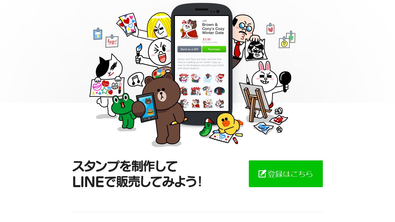 LINEで自作スタンプを販売することが出来る「LINE Creators Market」の申込が開始